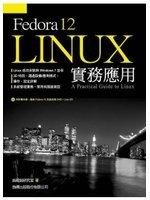 二手書博民逛書店《Fedora 12 Linux 實務應用》 R2Y ISBN: