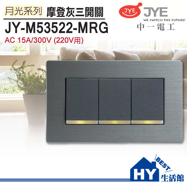 JONYEI 中一電工 JY-M53522-MRG 220V專用開關插座 螢光三開關(鋁合金灰框)《HY生活館》