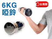 ALEX 6kg 電鍍啞鈴(健身 重訓 有氧 台灣製 ≡體院≡ A-2006