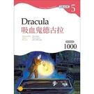 吸血鬼德古拉(Grade 5經典文學讀本)(2版)(25K+1MP3)