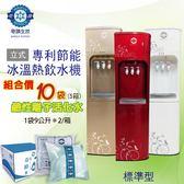 奇蹟水-專利節能冰溫熱飲水機 立式標準型 (鹼性離子活化水5箱) (袋裝水專用飲水機)
