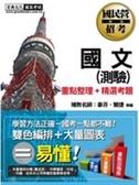 (二手書)2012年細說國民營招考:國文