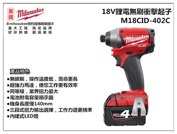 【台北益昌】美國大廠 Milwaukee 米沃奇 M18CID-402C (4.0Ah雙鋰電) 18V鋰電無刷衝擊起子 無碳刷