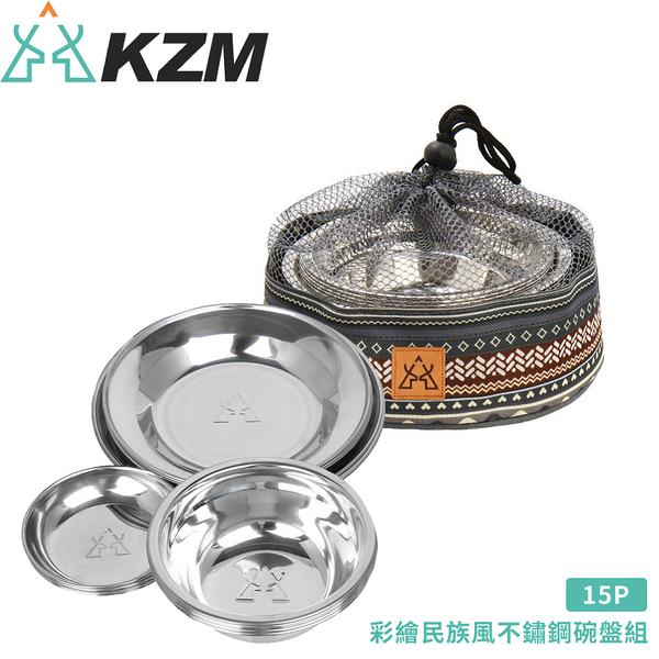 【KAZMI 韓國 彩繪民族風不鏽鋼碗盤組15P】K7T3K001/餐具組/碟子/碗盤組/露營
