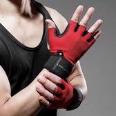 【雙11】健身手套運動半指器械單杠訓練裝備防滑引體向上護腕男女薄款折300