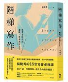 階梯寫作-微書寫時代的邏輯、思辨與作文力:楊曉菁老師的18堂寫作必修課