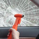 汽車用安全錘子多功能救生錘割繩器車載破窗器消防應急自救逃生錘      琉璃美衣