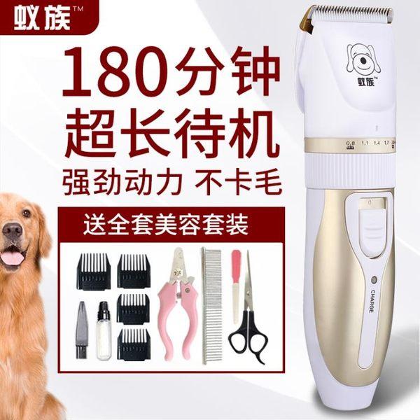 狗狗剃毛器寵物電推剪