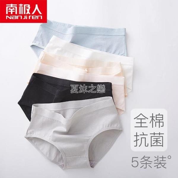 南極人100%內褲抑菌女純棉中腰全棉女式無痕少女透氣女士三角褲頭