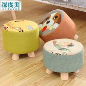 實木家用小矮凳子時尚換鞋凳方圓凳成人兒童沙發凳創意小椅子板凳