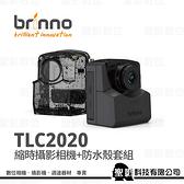 《Brinno TLC2020 縮時攝影相機 + ATH1000 + 專用遮雨板》套組 1080P 光圈 F2 118°視角【公司貨】最長達82天