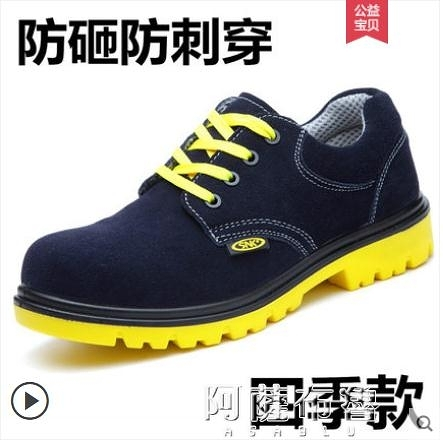 安全鞋 勞保鞋男士透氣防臭鋼包頭焊工防砸防刺穿夏季工作鞋輕便電工安全 阿薩布魯