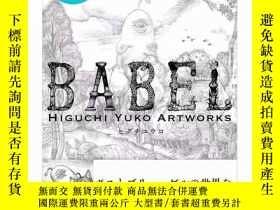 二手書博民逛書店樋口裕子的奇異藝術世界罕見BABEL Higuchi Yuko