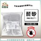 【綠藝家】菸砂(300克*2包) 天然有...