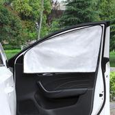 ✭慢思行✭【P535】銀色汽車磁性遮陽擋 磁鐵 遮陽 側窗 車內 防曬 塗銀 隔熱雙層 伸縮 遮光板