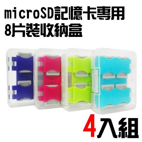 【4入組】8片裝 記憶卡 收納盒 馬卡龍繽紛四色 microSD TF 記憶卡 保存盒 顏色隨機