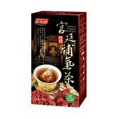 【鮮食優多】 紅布朗宮廷補氣茶5盒
