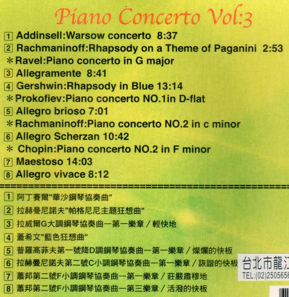 世界名曲 鋼琴協奏曲 第三輯 CD (音樂影片購)