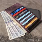 卡包男 女式韓國可愛超薄頭層牛皮多卡位錢夾男士簡約長款卡片包 卡卡西