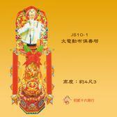 【慶典祭祀/敬神祝壽】大電動布偶壽塔(4尺3)