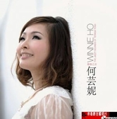 【停看聽音響唱片】【CD】何芸妮 - 靡靡之音