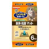 花王   貓用消臭抗菌吸尿墊 1袋(10片)