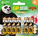 GP特強鹼性3號8+4電池