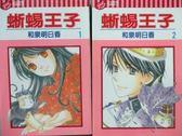 【書寶二手書T6/漫畫書_JCK】蜥蜴王子_1&2集合售_和泉明日香