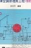 二手書R2YB d3 84~90年初版《冷凍空調原理與工程 (合訂本)》 許守平