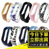 [24hr-台灣現貨] 小米手環2 彩繪腕帶 小米腕帶 全34色 腕帶 運動 小米 二代 替換錶帶 彩色 花色