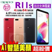 OPPO R11S 6.01吋 4G/64G 贈32G記憶卡+原廠皮套 智慧型手機 24期0利率 免運費
