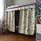 宿舍神器床簾下鋪遮光透氣女生防塵窗簾韓式上鋪寢室學生床幔床圍優樂居生活館