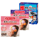 花王 蒸氣感溫熱眼罩(5入/盒)  ◆86小舖 ◆