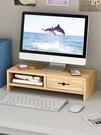 螢幕架 電腦增高架辦公室桌面收納置物墊高屏幕架子 顯示器底座支架TW【快速出貨八折搶購】