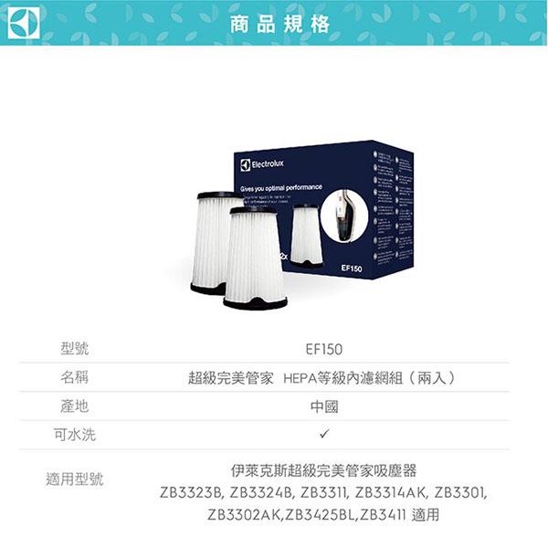 《原廠配件》Electrolux EF150 伊萊克斯 專用濾網*2入 (ZB3425/ZB3411/ZB3314/ZB3301專用)