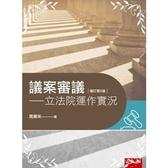 議案審議(立法院運作實況)(5版)