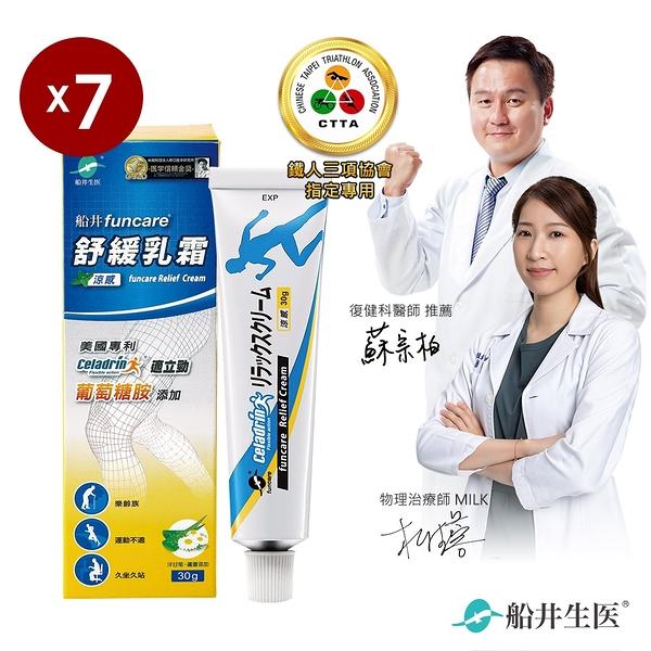 【船井】celadrin適立勁舒緩乳霜-涼感(擦的葡萄糖胺)_7入組