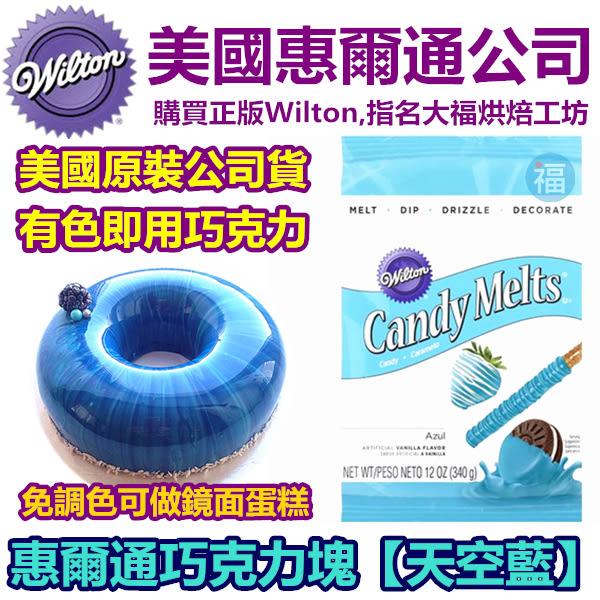 Wilton有色巧克力塊【天空藍】DIY鏡面蛋糕惠爾通蛋白粉泰勒粉色膏翻糖蛋糕糖霜餅乾模銀珠糖珠