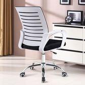 電腦椅家用懶人辦公椅升降轉椅職員現代簡約透氣靠背座凳子wy【快速出貨八折優惠】