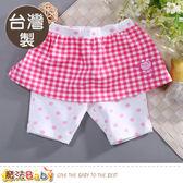 女童裝 台灣製純棉女寶寶短褲裙 魔法Baby