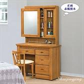 【水晶晶家具/傢俱首選】CX1175-3布洛林3.5呎樟木色半實木化妝境台(含椅)