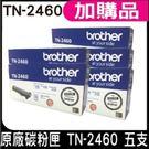 TN-2460原廠碳粉匣(五支)