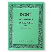 小叮噹的店- 小提琴譜.冬特 二十四首練習曲-作品37 V172
