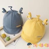 寶寶帽子棉質鴨舌帽幼兒童女嬰兒可愛秋冬帽男童【淘嘟嘟】
