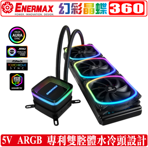 [地瓜球@] 安耐美 Enermax AQUAFUSION 360 幻彩晶蝶 一體式 水冷 CPU 散熱器