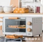 220v11L青年烤箱家用 小型 烘焙多功能迷你電烤箱全自動復古宿舍11升PH3308【棉花糖伊人】
