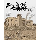 二七部隊(上集)(漫畫)