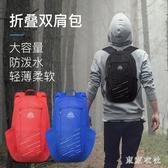 雙肩折疊背包男超輕便攜戶外防水旅行包女口袋包登山皮膚包 Gg2480『東京衣社』