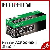 富士 Fujifilm Neopan ACROS 100 II 120 黑白底片 傳統底片 底片 第二代 可傑