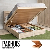【obis】Pakhuis 帕奎伊斯標準雙人5尺收納床底(不含床頭)雪松